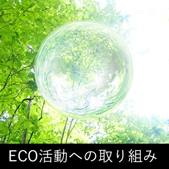 ECO活動への取り組み